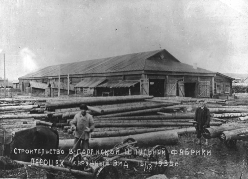 Строительство шпульной фабрики 1936 год